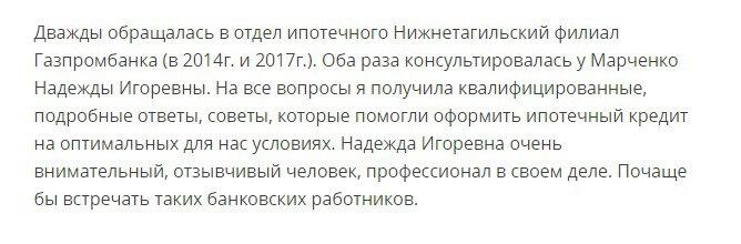 Отзыв2 клиента о ипотеке в Газпромбанке
