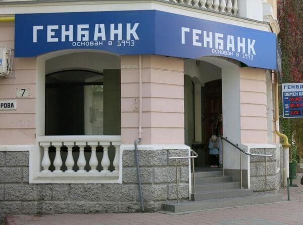 Получение ипотеки в Генбанке