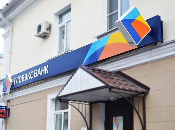 Получение ипотеки в Глобэкс Банке