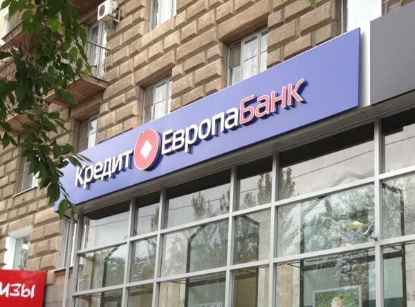Получение ипотеки в Кредит Европа банке