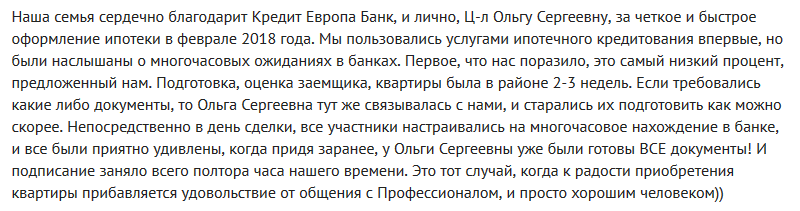 Отзыв клиента о ипотеке в Кредит Европа банке