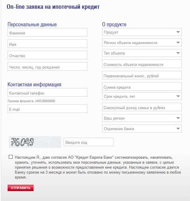 Заявка на получение ипотеки в Кредит Европа банке