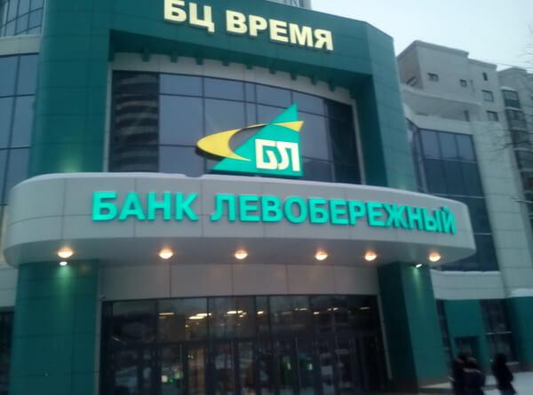 Получение ипотеки в банке Левобережный