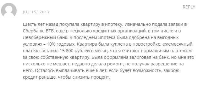 Отзыв клиента о ипотеке в банке Левобережный