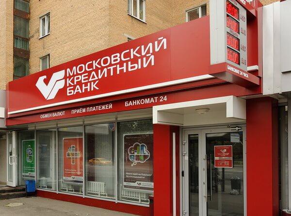 Получение ипотеки в МКБ Банке