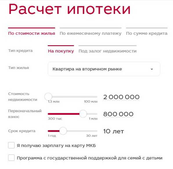 Ипотечный калькулятор в МКБ-банке