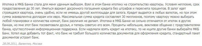 Отзыв о ипотеке в МКБ-банке