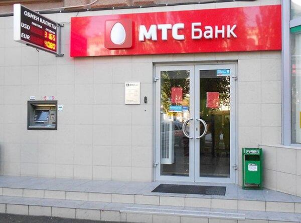 Получение ипотеки в МТС Банке