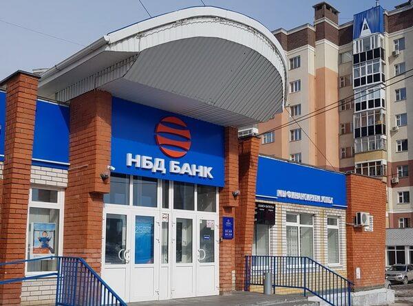 Получение ипотеки в НБД Банке