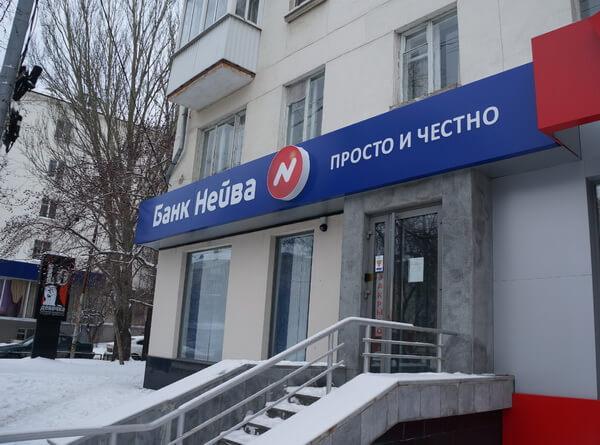 Получение ипотеки в банке Нейва