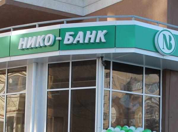 Получение ипотеки в Нико-Банке