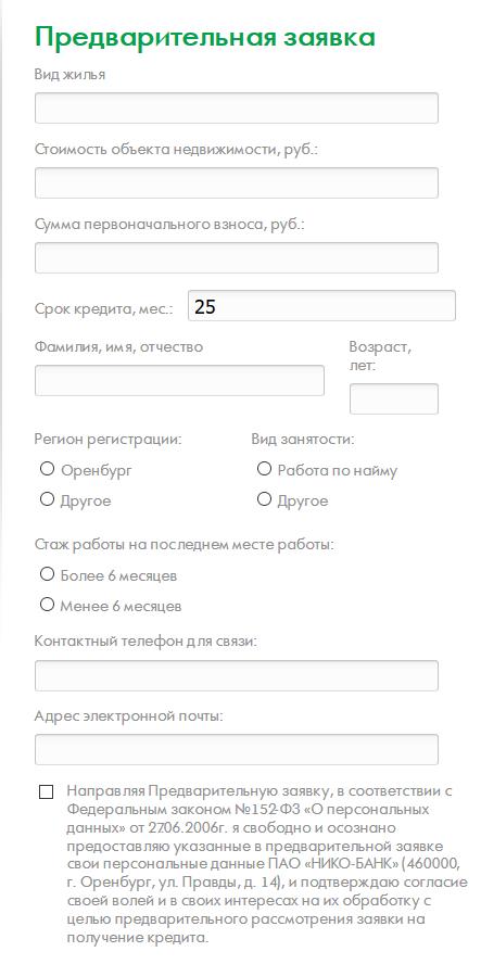 банк оренбург калькулятор кредита