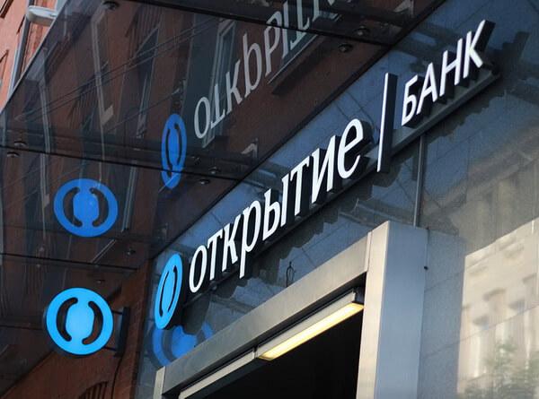 Получение ипотеки в банке Открытие