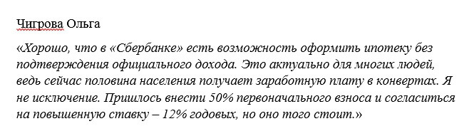 Отзыв клиента о ипотеке на новостройку в Сбербанке