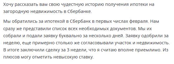 Изображение - Как оформить ипотеку на дом в сбербанке Otzyv-o-ipoteke-na-zagorodnyj-dom-v-Sberbanke