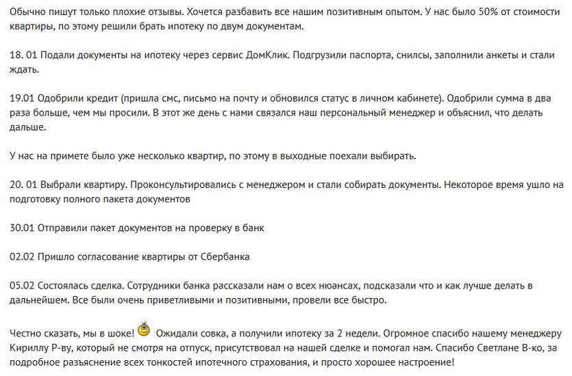 Отзыв клиента о ипотеке по двум документам в Сбербанке
