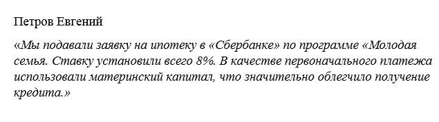 Отзыв2 клиента о ипотеке на новостройку в Сбербанке