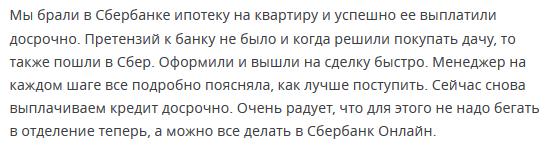 Изображение - Как оформить ипотеку на дом в сбербанке Otzyv2-o-ipoteke-na-zagorodnyj-dom-v-Sberbanke