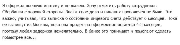 Отзыв2 клиента о военной ипотеке в Сбербанке