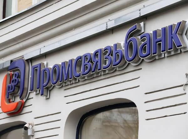 Получение ипотеки в Промсвязьбанке