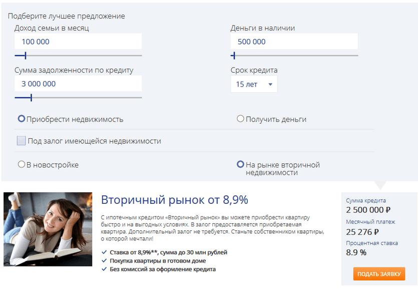 Ипотечный калькулятор в Промсвязьбанке