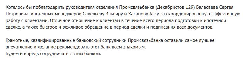 Отзыв клиента о ипотеке в Промсвязьбанке