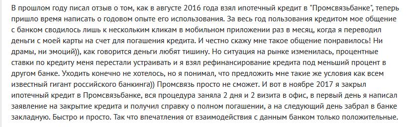 Отзыв2 клиента о ипотеке в Промсвязьбанке