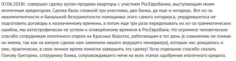 Отзыв клиента о ипотеке в Росевробанке