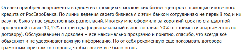 Отзыв2 клиента о ипотеке в Росевробанке