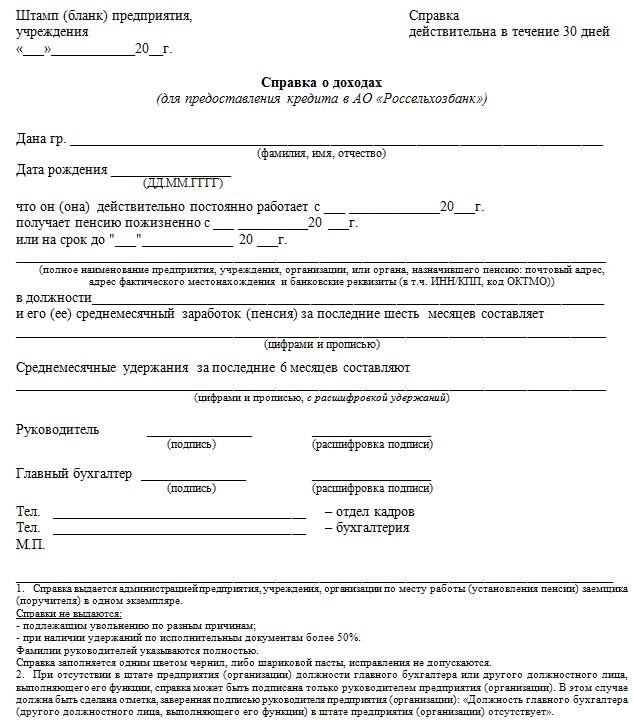 Справка для получения ипотеки в Россельхозбанк