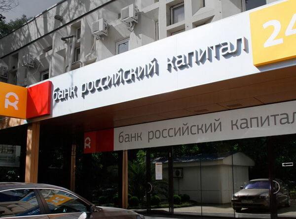 Получение ипотеки в банке Российский капитал