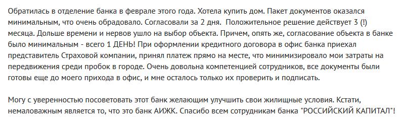 Отзыв клиента о ипотеке в банке Российский капитал