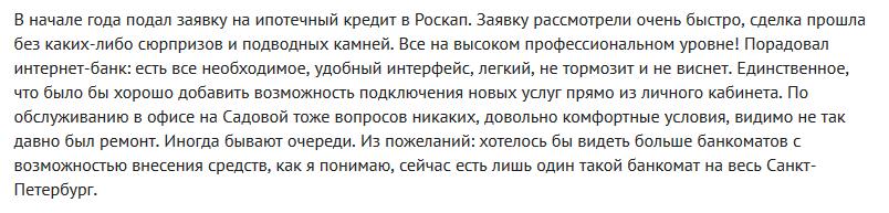 Отзыв2 клиента о ипотеке в банке Российский капитал