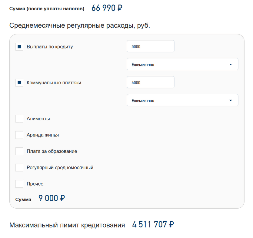 Ипотечный калькулятор в банке Россия