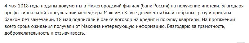 Отзыв клиента о ипотеке в банке Россия