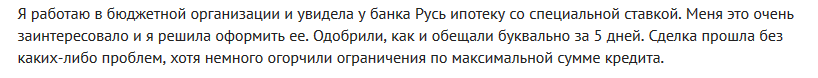 Отзыв о ипотеке в банке Русь