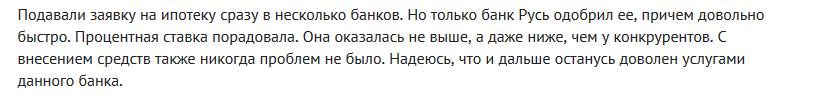 Отзыв2 о ипотеке в банке Русь