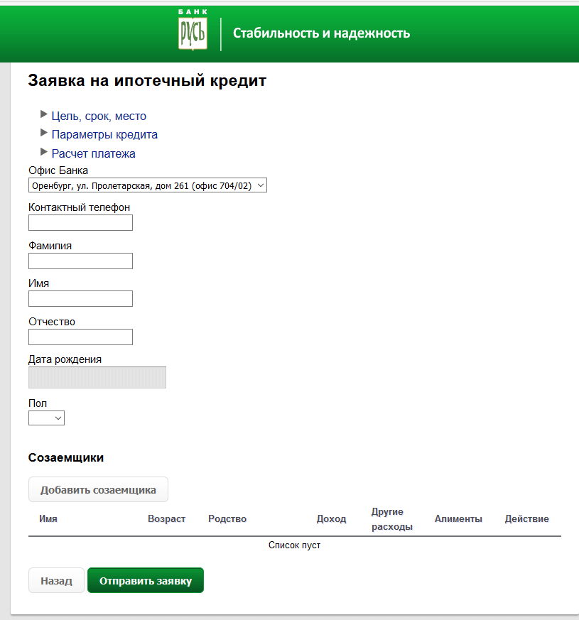 Форма заявки на ипотеку в банке Русь