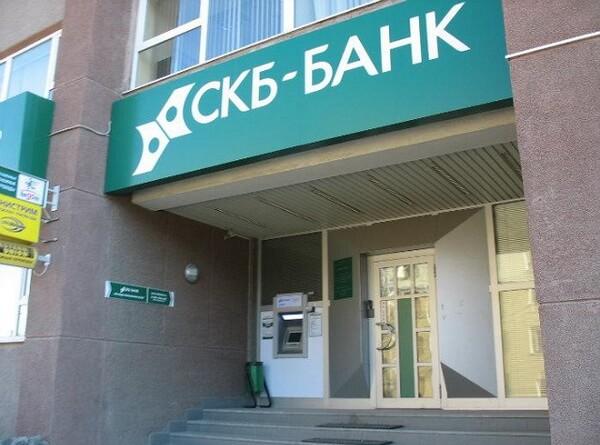 Получение ипотеки в СКБ Банке