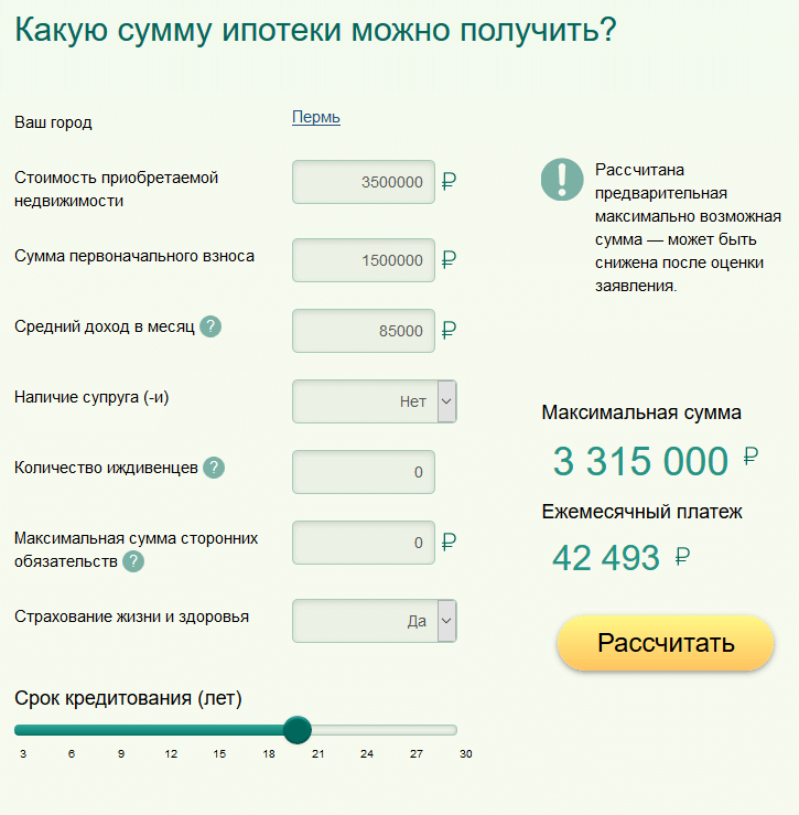 Ипотечный калькулятор в СКБ-банке