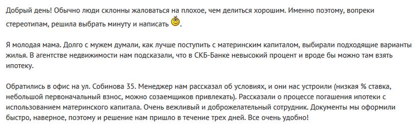 Отзыв о ипотеке в СКБ-банке