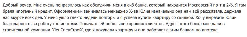 Отзыв2 о ипотеке в СКБ-банке