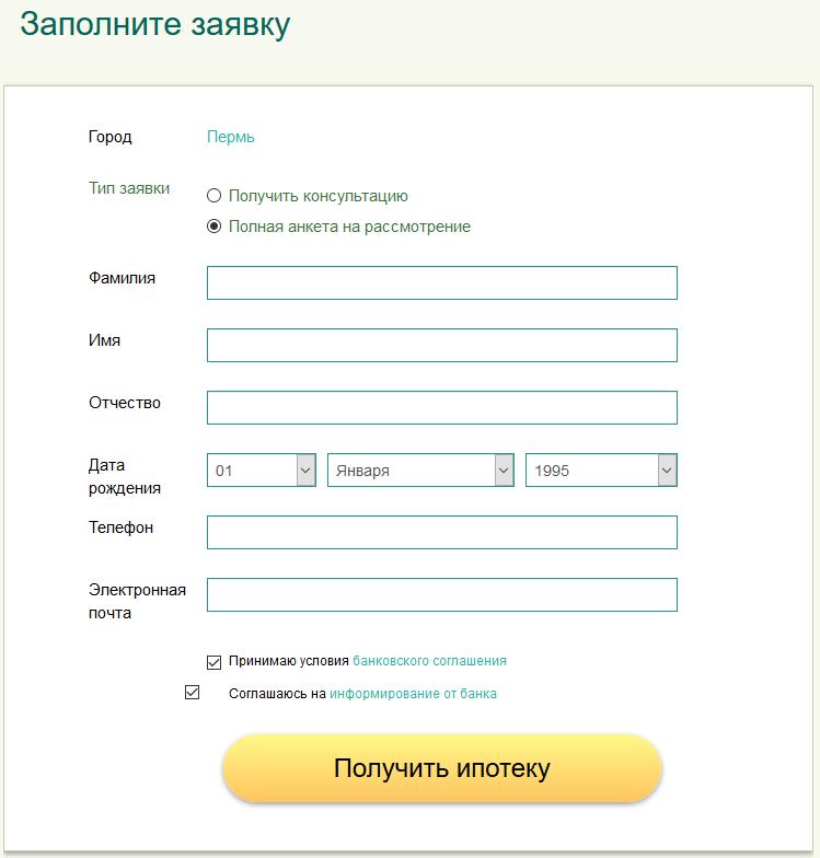 Форма заявки на ипотеку в СКБ-банке