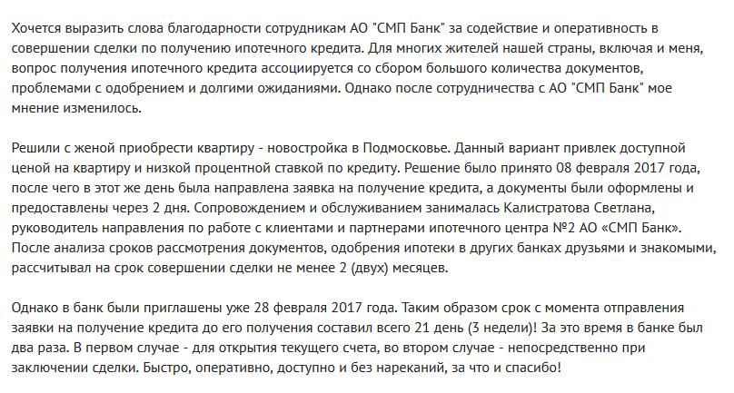 Изображение - Рефинансирование ипотеки смп банка SMP-Otzyv-o-ipoteke