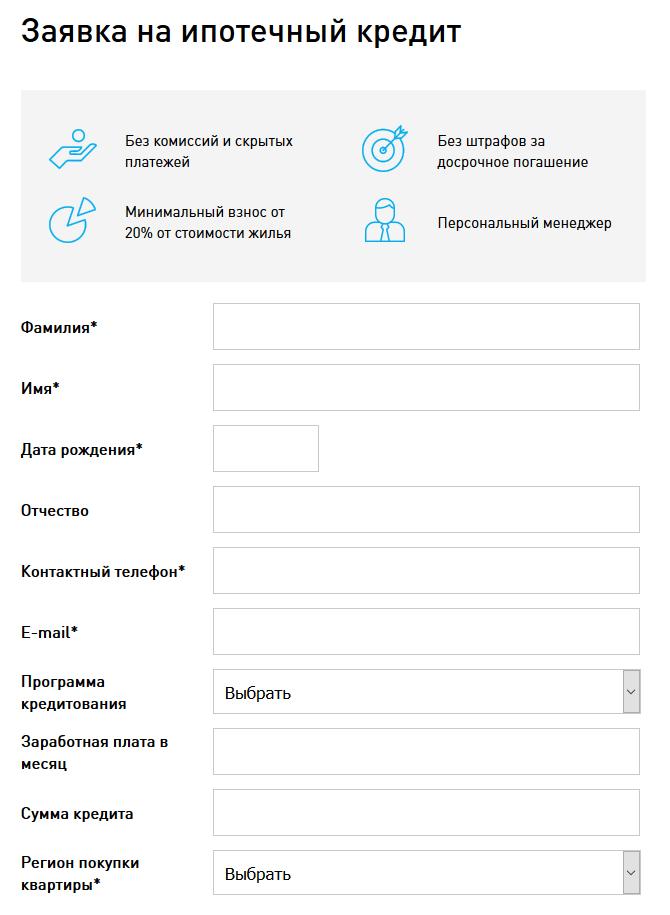 Изображение - Рефинансирование ипотеки смп банка SMP-Zayavka-na-ipoteku