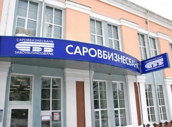 Получение ипотеки в Саровбизнесбанке