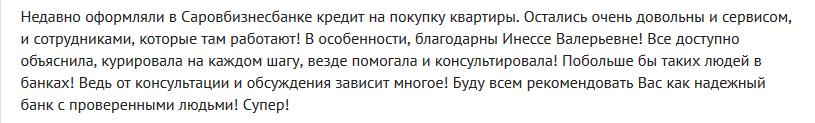 Отзыв о ипотеке в Саровбизнесбанка