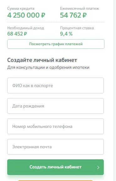 Анкета на ипотеку в Сбербанке