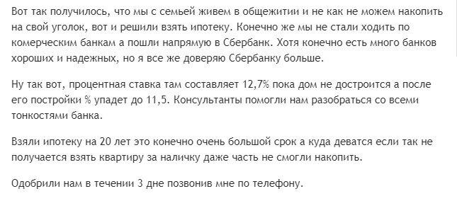 Изображение - Условия получения ипотеки от сбербанка Sberbank-Otzyv-o-ipoteke