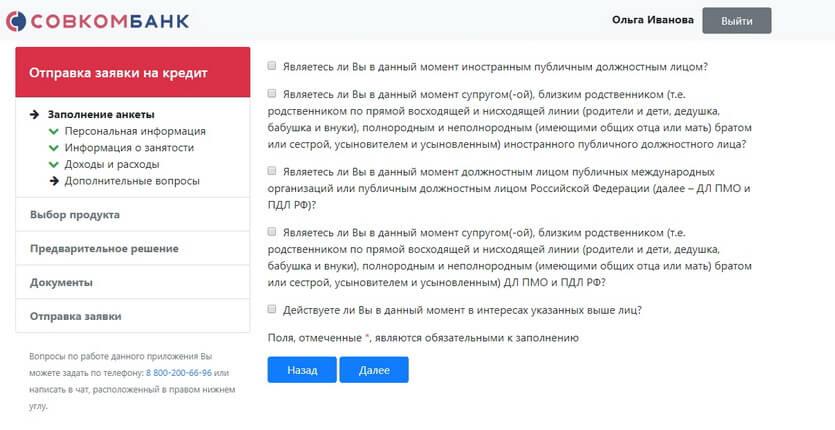 Дополнительные вопросы в анкете Совкомбанка